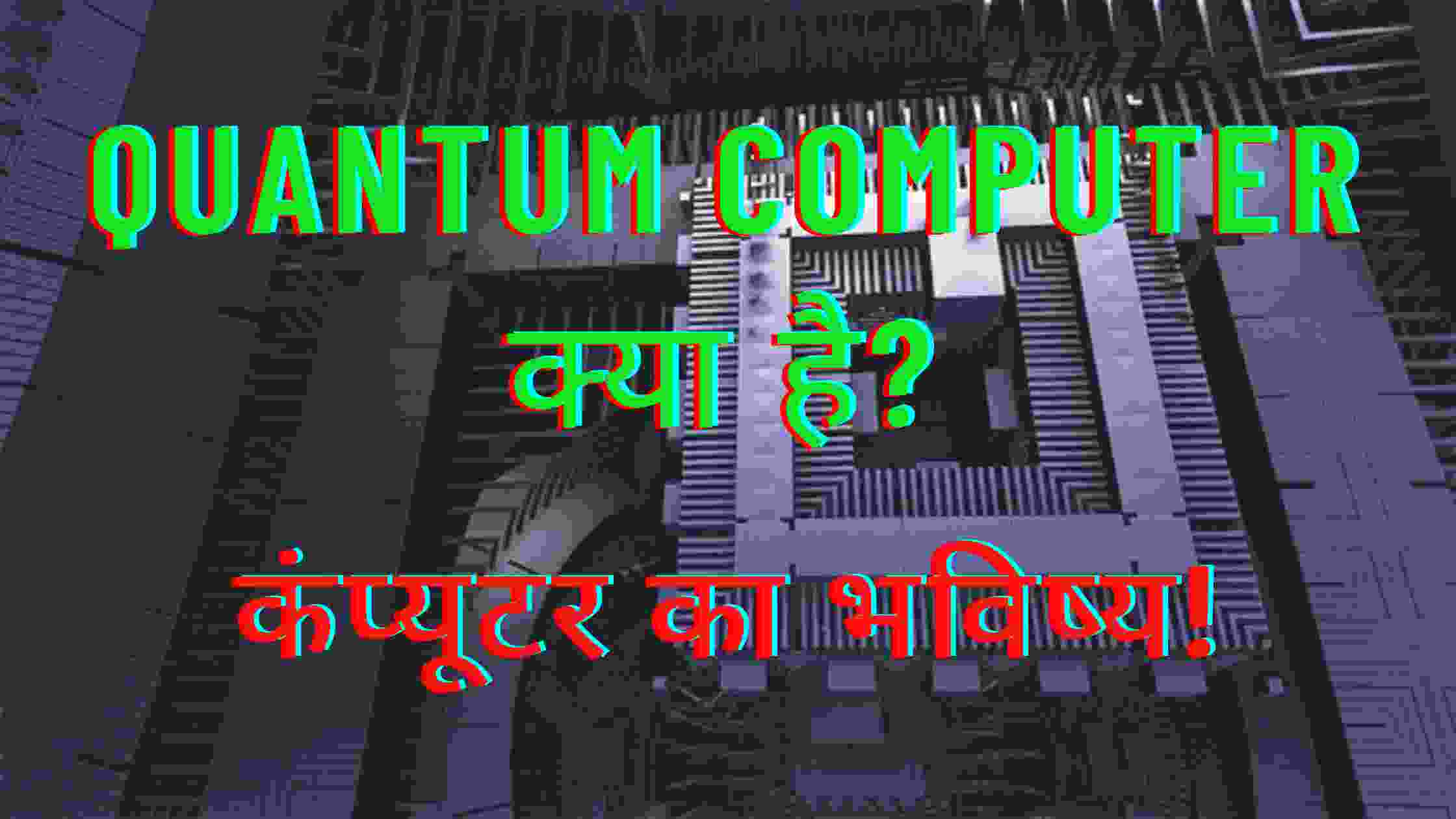 what-quantum-computer-hindi-2