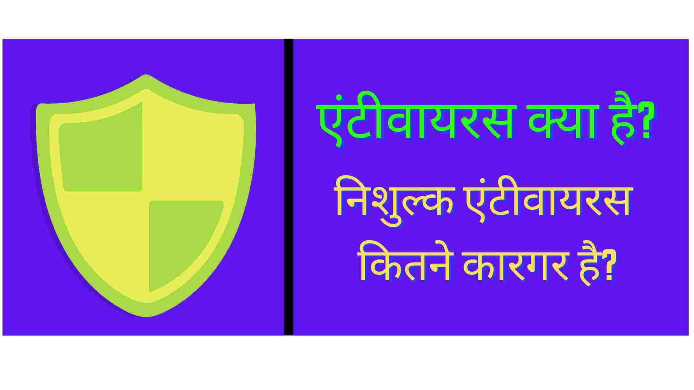 antivirus-kya-hai-hindi
