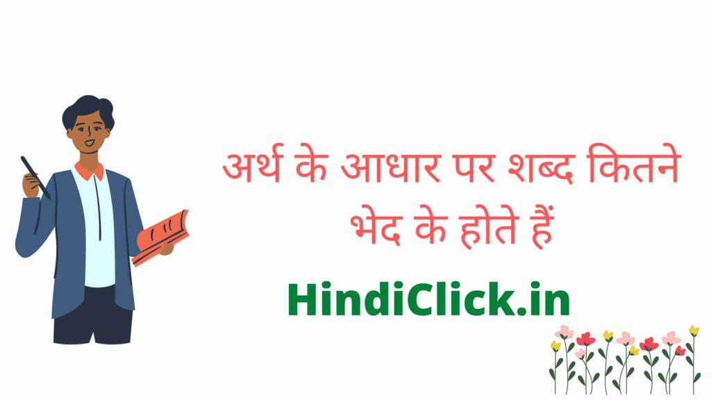 arth-ke-aadhar-par-shabd-ke-kitne-bhed-hote-hain