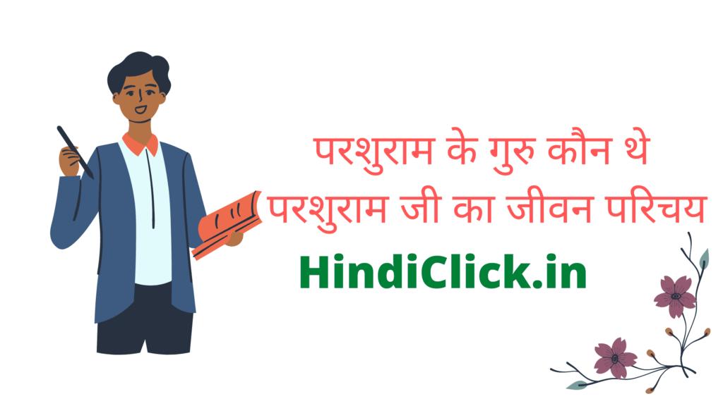 bhagwan-parshuram-ke-guru-kaun-the-janm-sthan-story-in-hindi-1