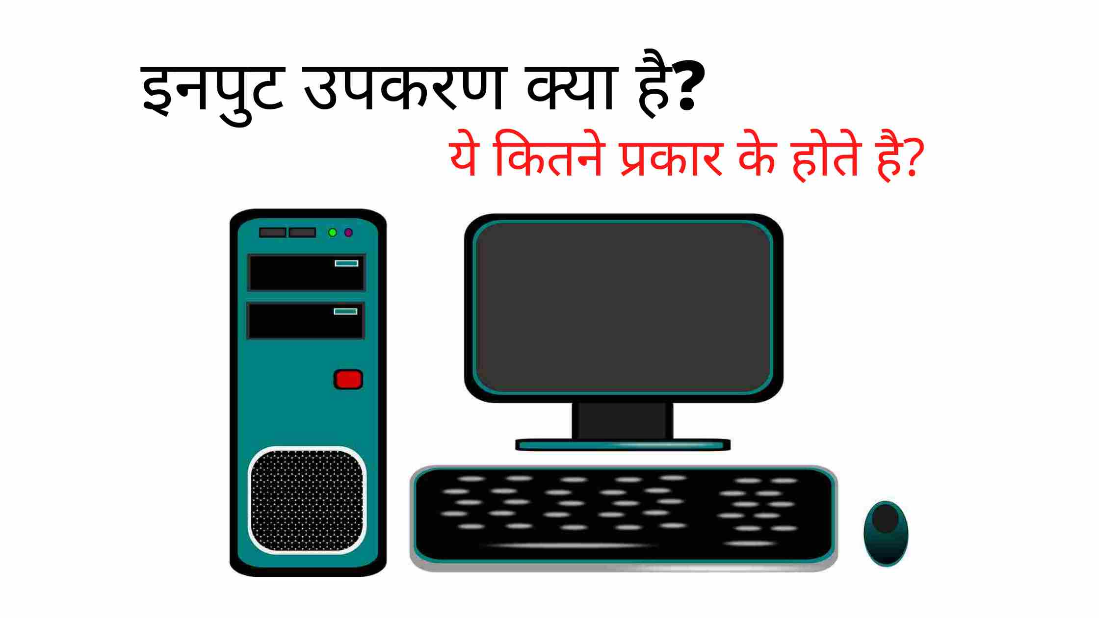 computer-input-devices-in-hindi