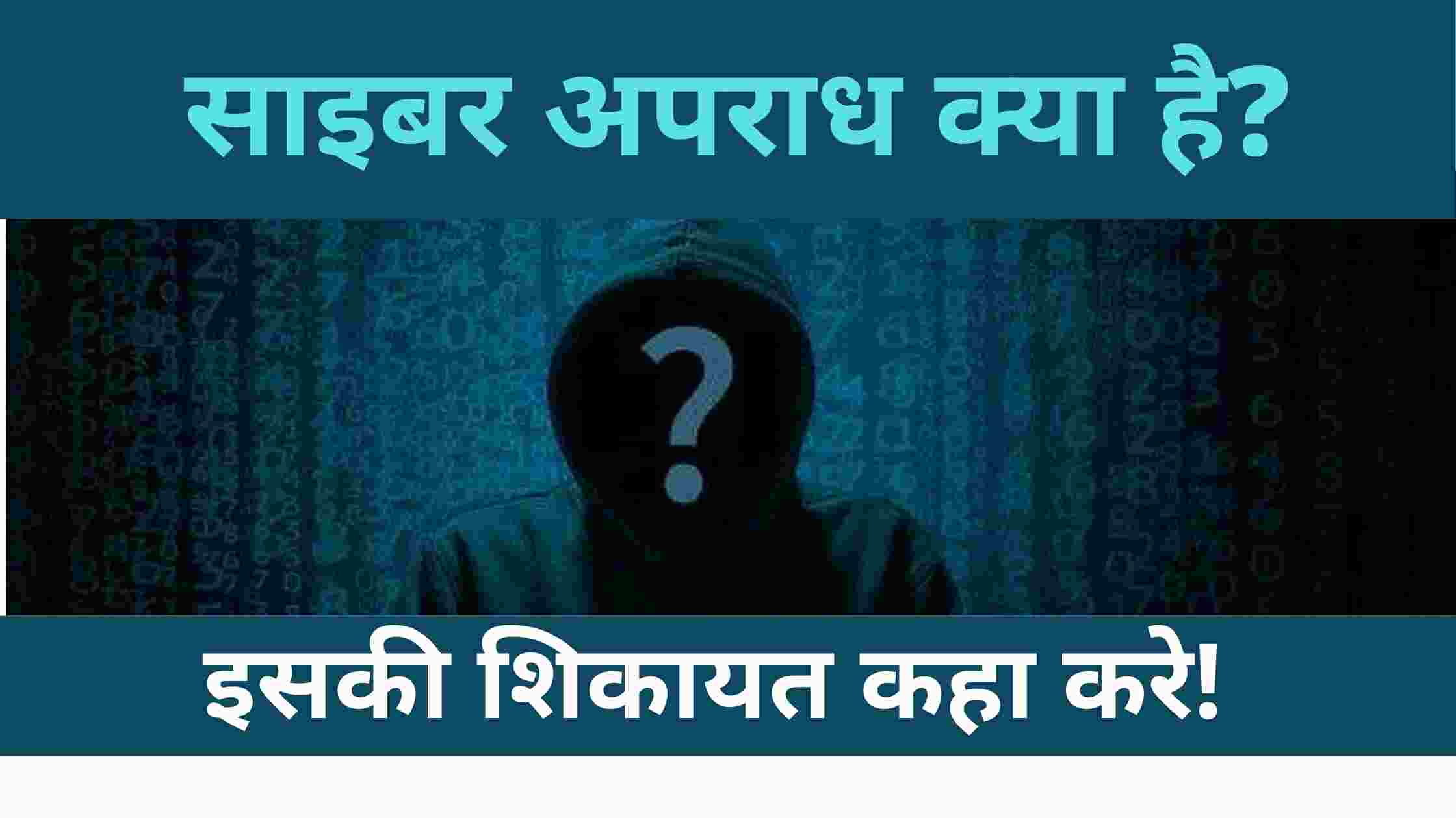 cyber-apradh-kya-hai