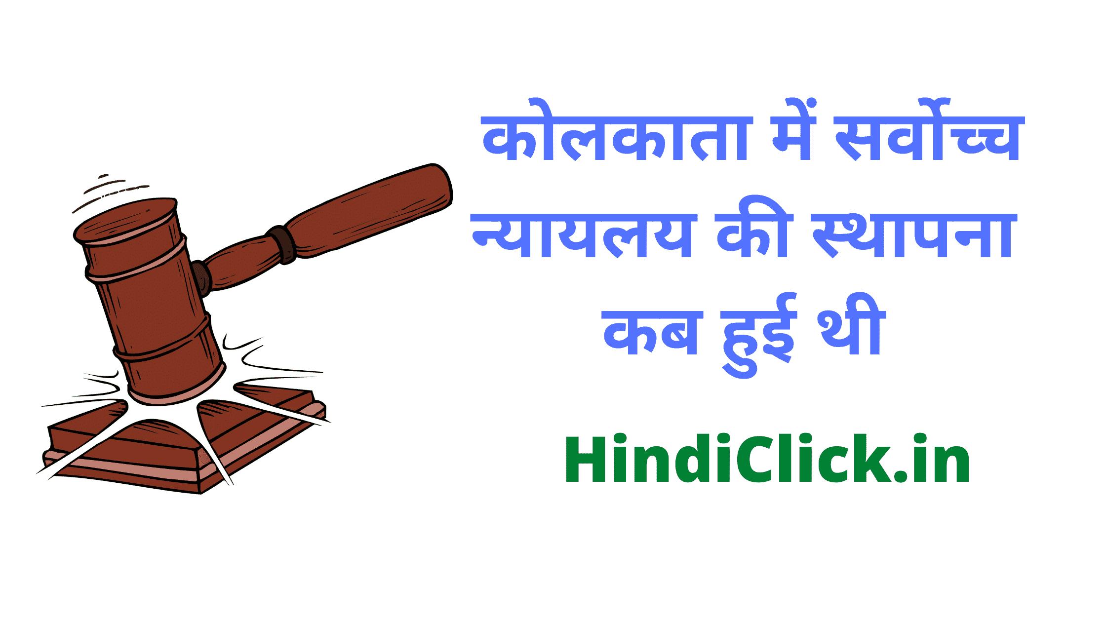 kolkata-mein-sarvoch-nyayalaya-ki-sthapna-kab-hui-gai-thi-pratham-nyaydhish-1