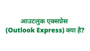 outlook-express-kya-hai-3