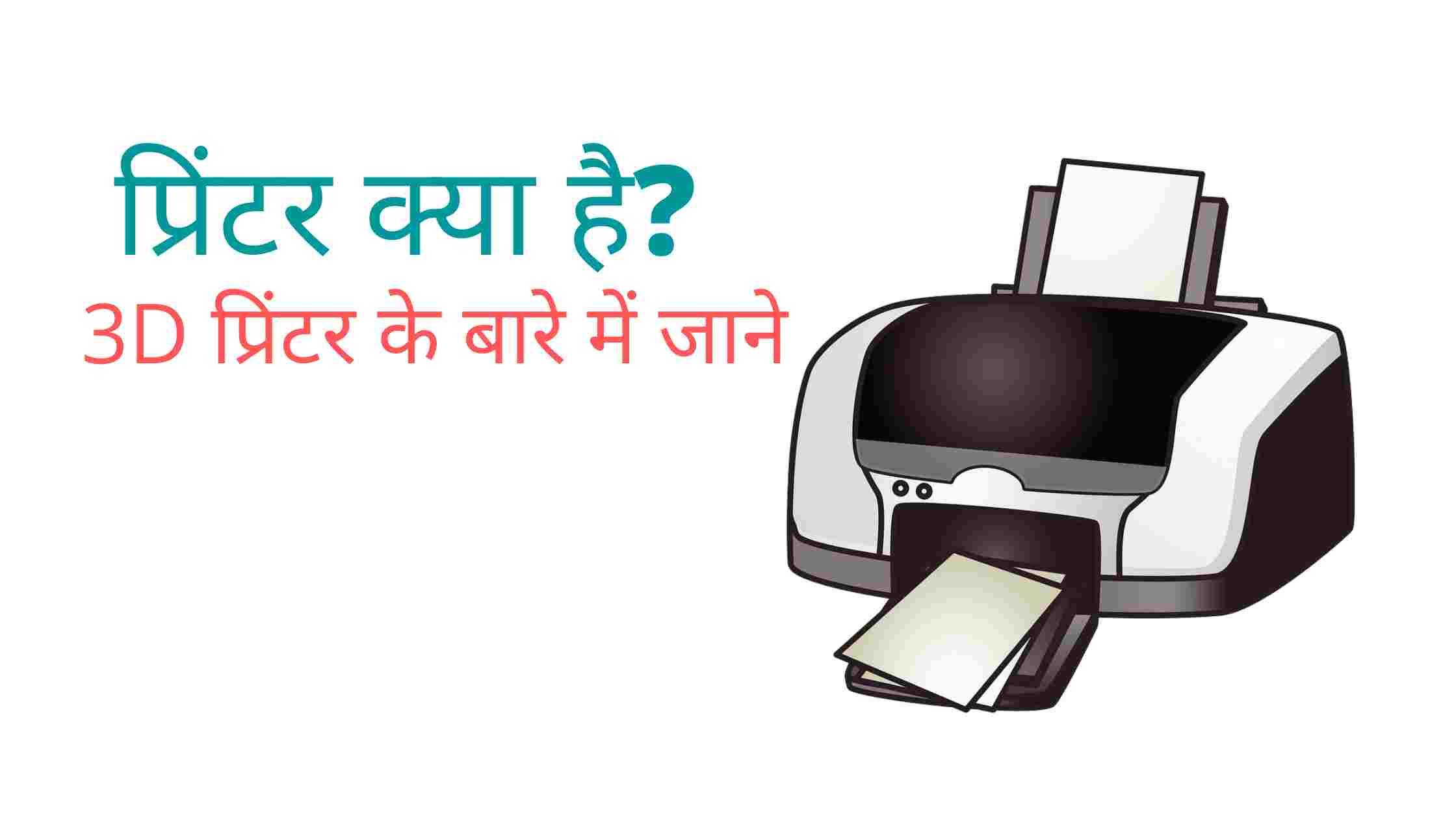 printer-types-in-hindi