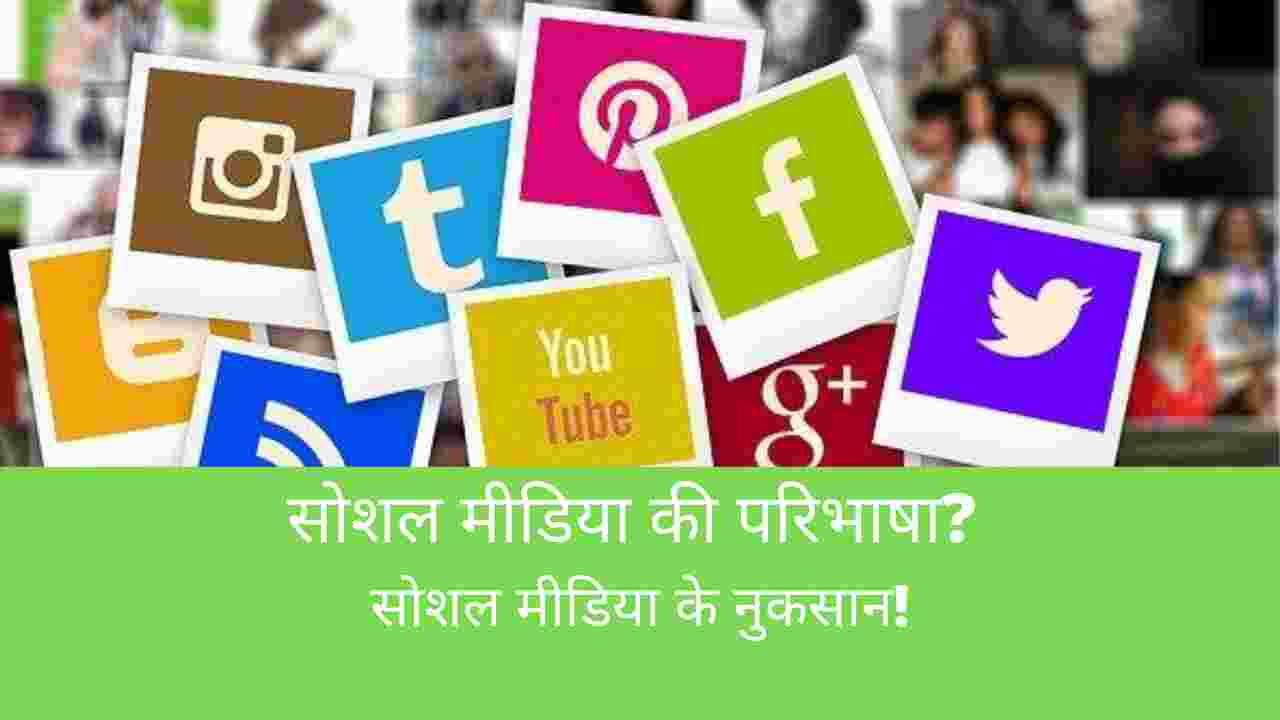 social-media-paribhaasha