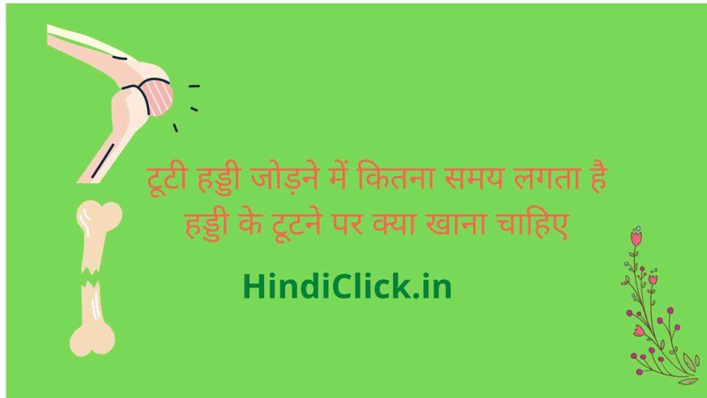 tuti-haddi-jodne-me-kitna-samay-lgta-hain-haddi-tutne-pr-kya-khana-chahie