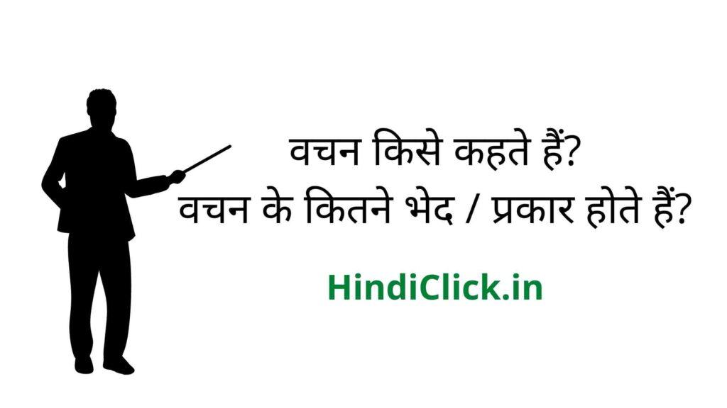 vachan-ke-kitne-bhed-prakar-hote-hain-vachan-kise-kahate-hain-ekvachan-bahuvachan